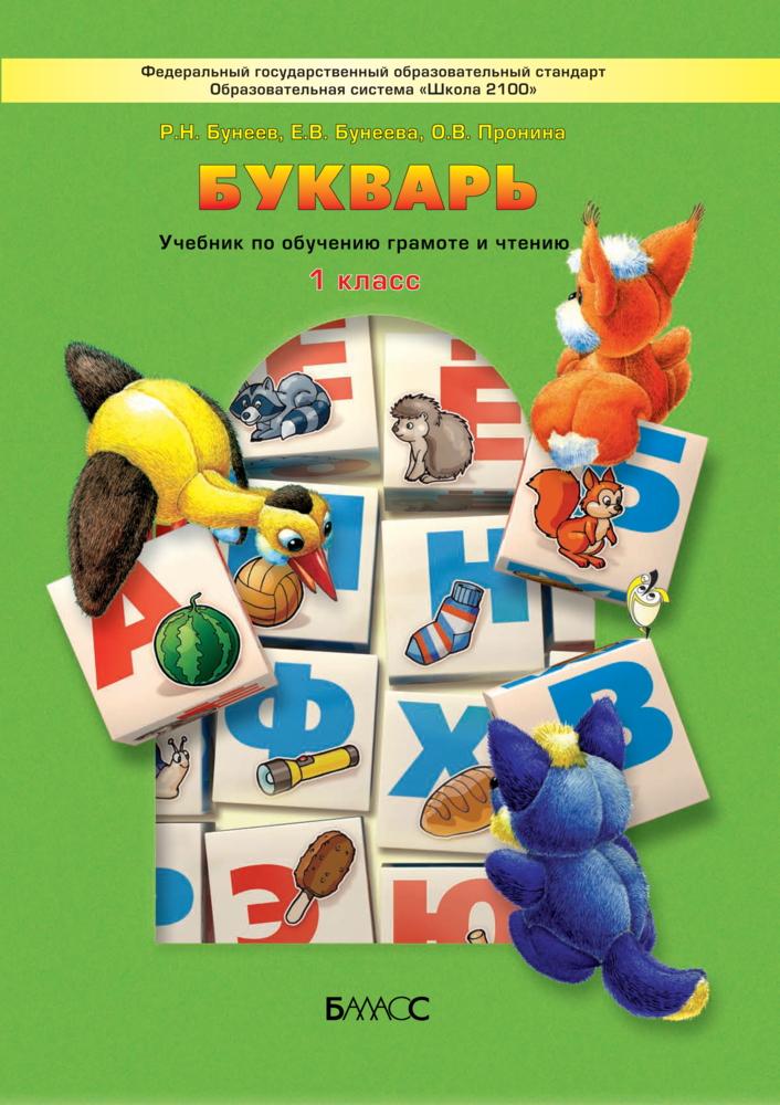 Русский язык 3 класс бунеев р.н бунеева е.в пронина о.в скачать