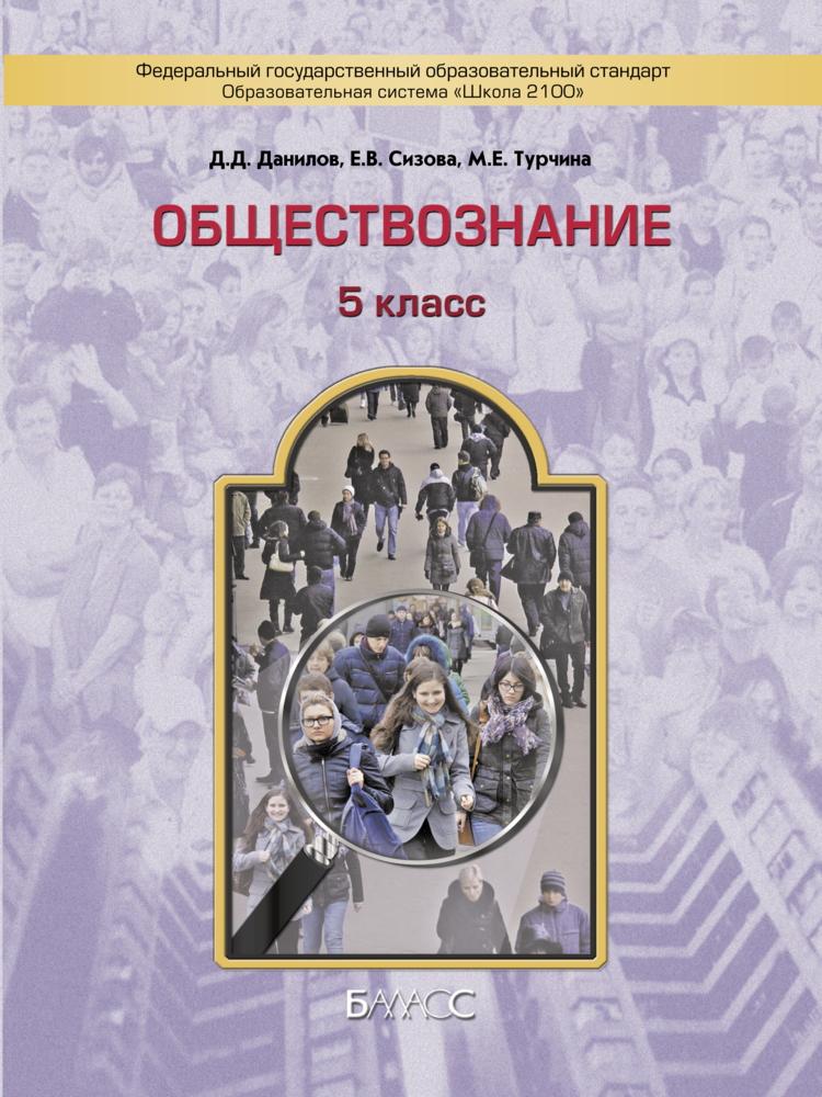 Гдз по обществознание 5 класс данилов учебник