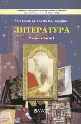 Литература 9 класс история твоей литературы