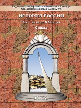 Аудио учебник по истории россии 9 класс данилов косулина слушать.