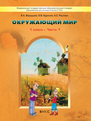 Электронный учебник по окружающему миру 4 класс 2100 1 часть 4