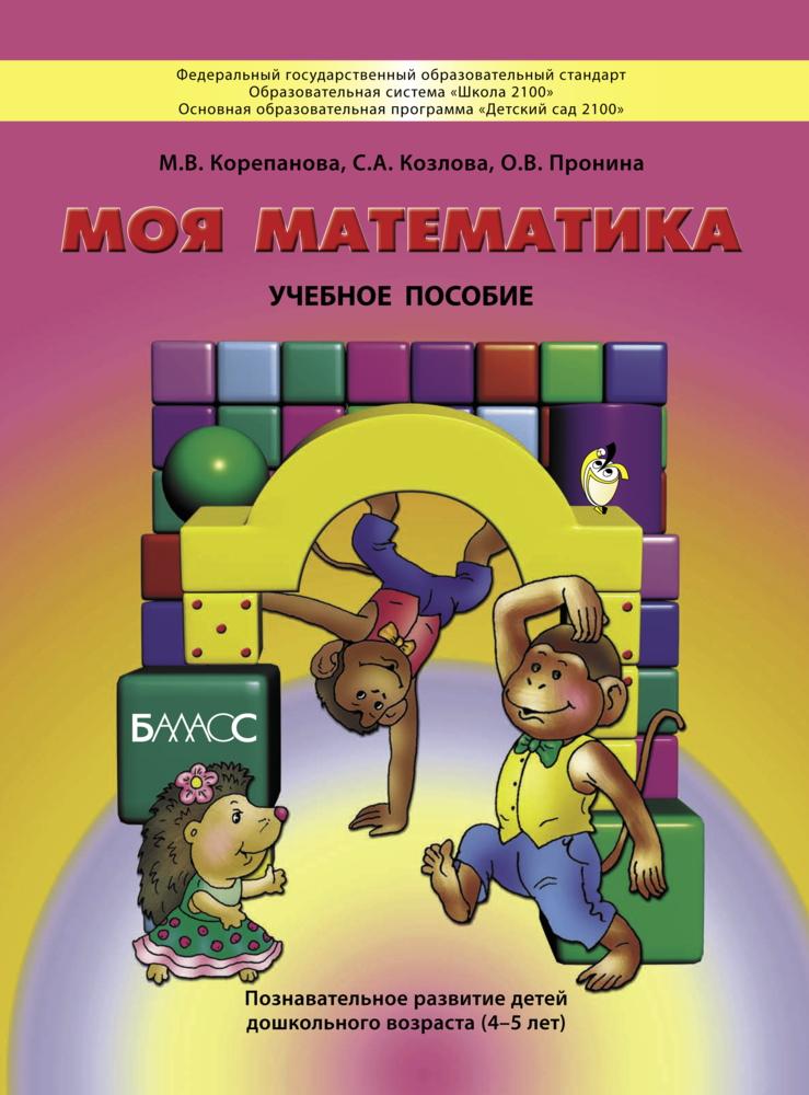 Школа 2100 математика для дошкольников