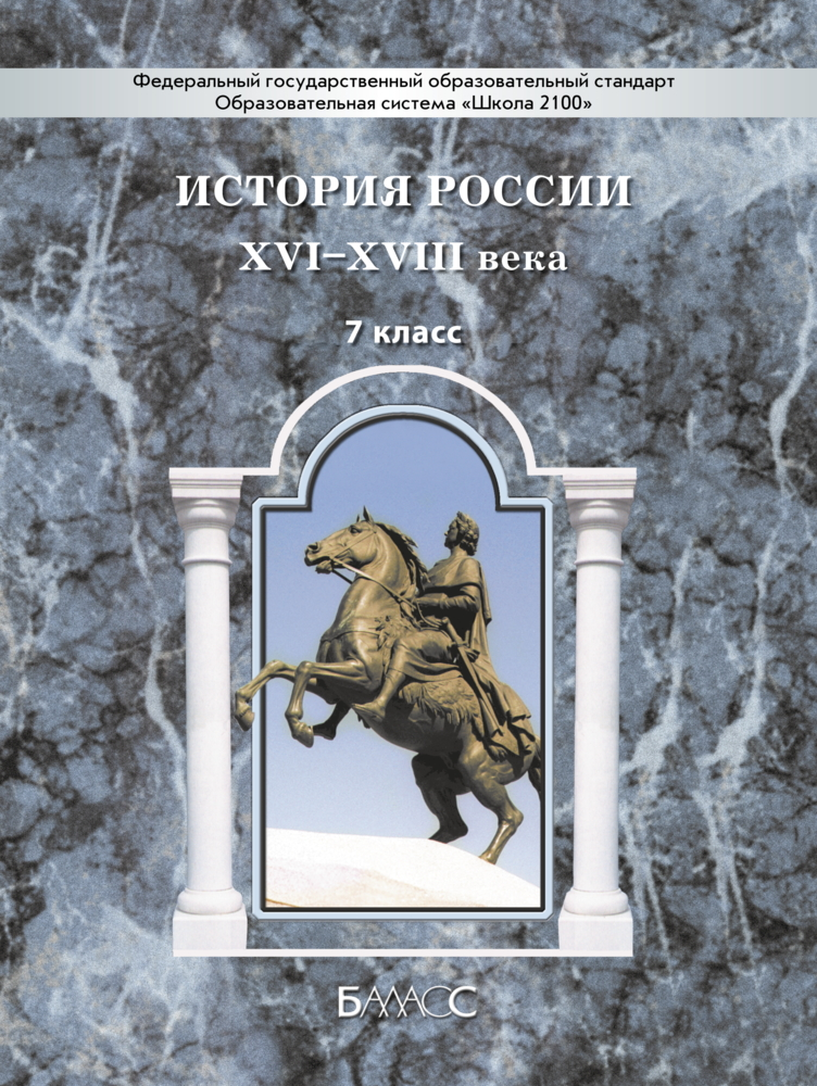 Учебник истории 7 класс данилов лисейцев читать
