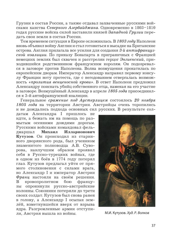 Учебник по всеобщей истории нового времени 8 класс данилов кузнецова онлайн