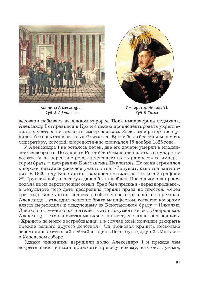 Методические рекомендации по истории 8 класс данилов д д