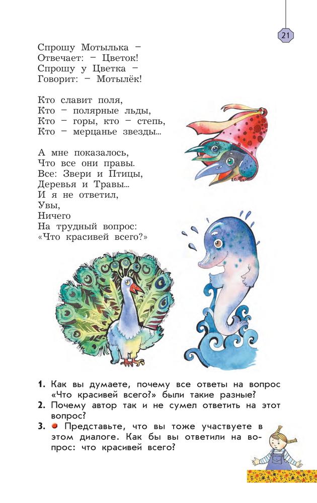 kupit-uchebnik-buneev-literaturnoe-chtenie-3-klass-2-chast-onlayn