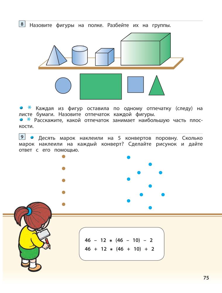 Гдз по математике дидактический материал 3 класс козлов гераськин волкова