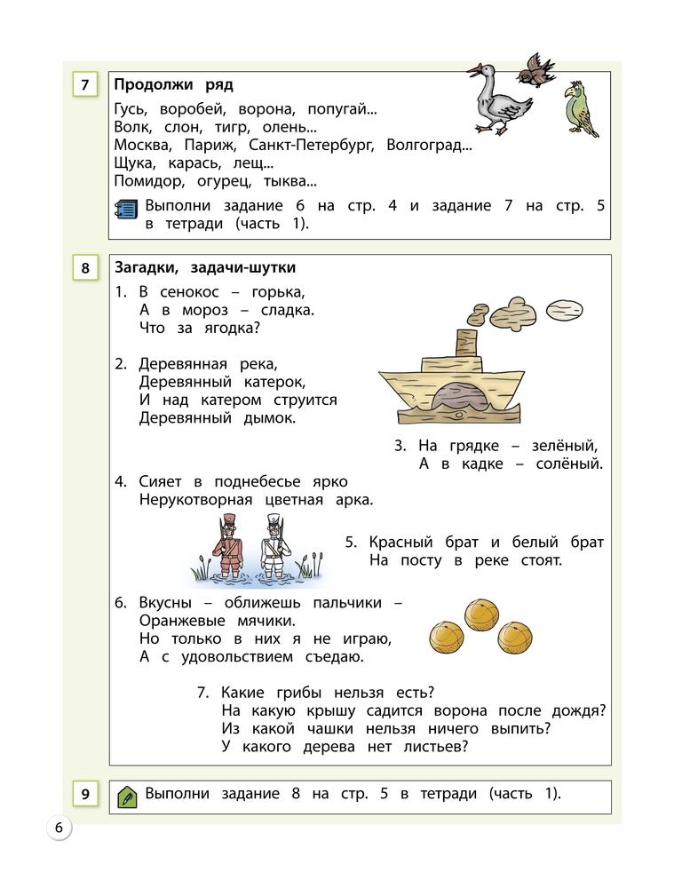 Ин�о�ма�ика 4 Кла�� Го�я�ев Ме�оди�е�кие Рекоменда�ии Для