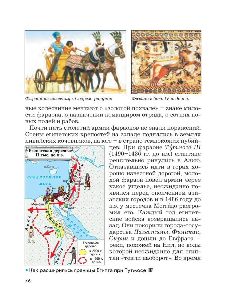 Домашняя работа по всеобщей истории 5 класс данилов сизова кузнецов