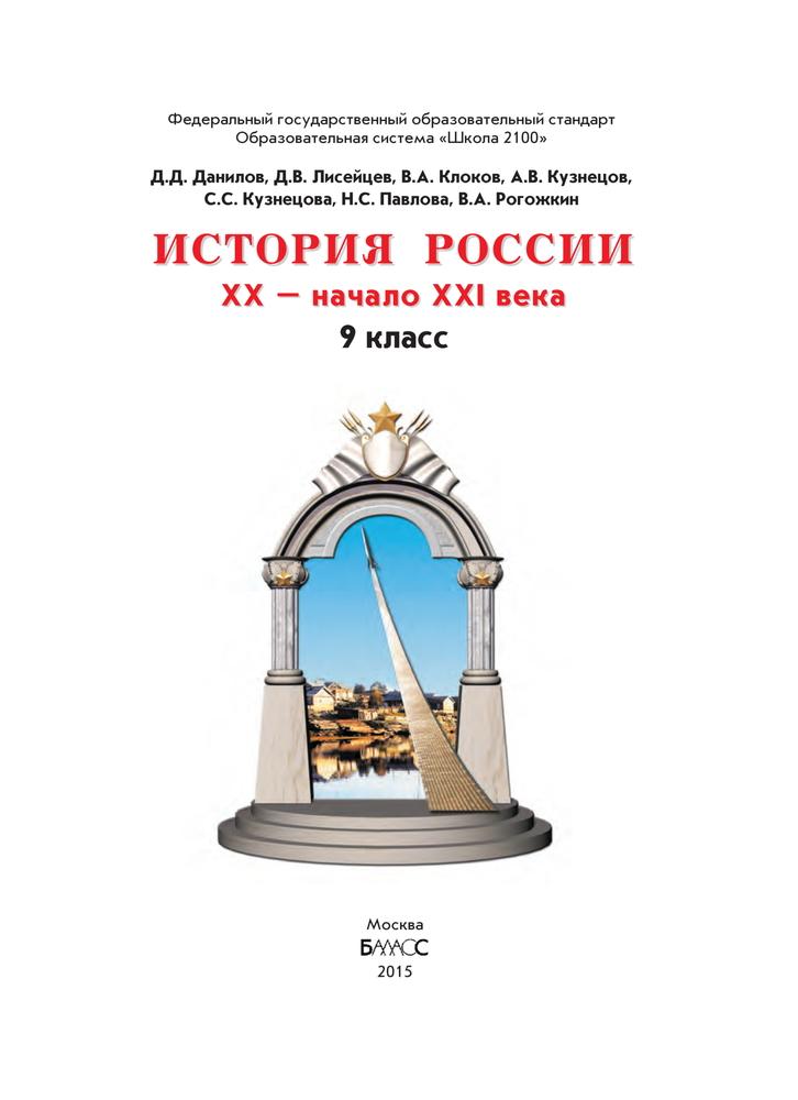 России история история гдз лисейцев 9 класс данилов