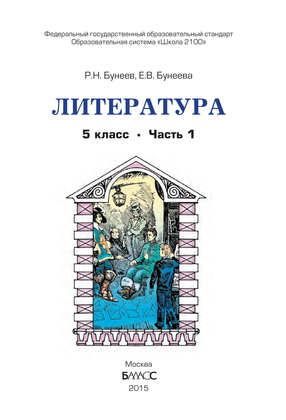 ГДЗ ГДЗ решебник по литературе 9 класс Коровина ответы на вопросы (Ответы)