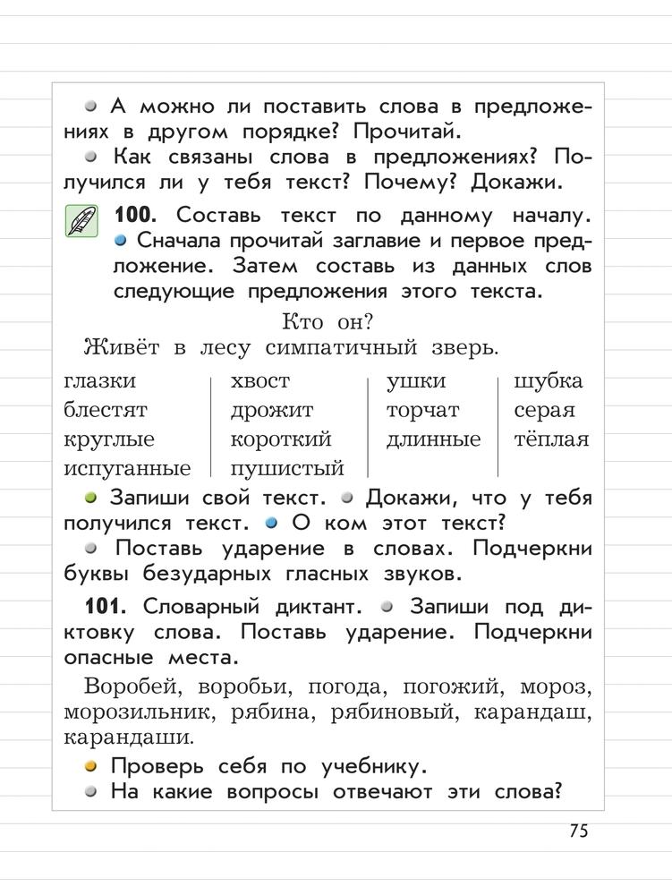 класс языку 4 скачать бунеев русскому по гдз