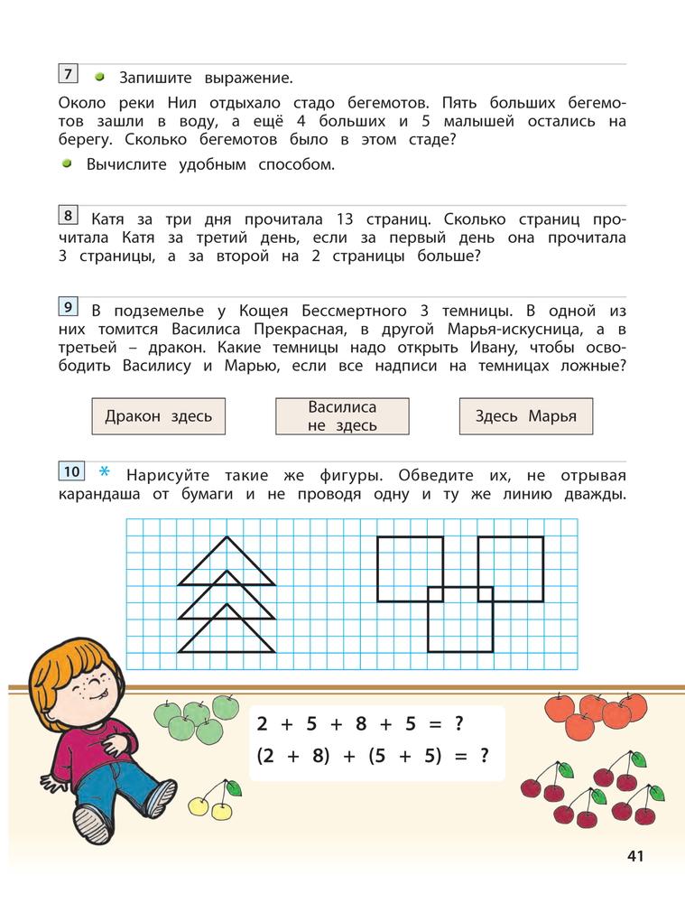 Гдз математике 3 класс демидова козлова тонких дидактический материал