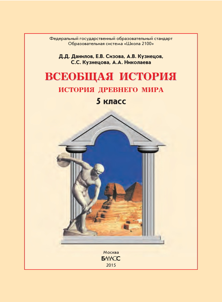 Кузнецова ответы класс николаева 5 гдз истории по данилов сизова